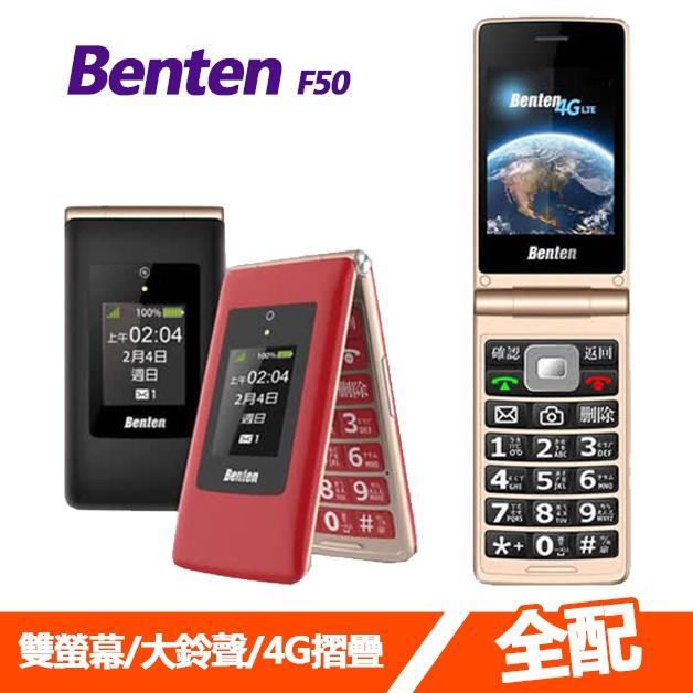 【Benten】 奔騰 F50 折疊/摺疊機 老人機 4G 大鈴聲/大按鍵 長輩手機 語音王 LINE FB 空機價