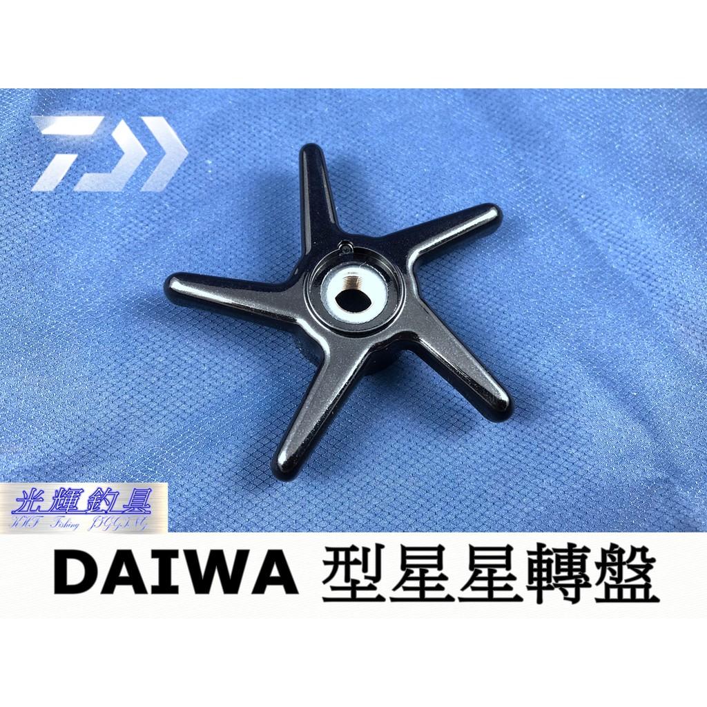 【光輝釣具】DAIWA 電動捲線器 原廠星星轉盤(750MT 銀怪專用)