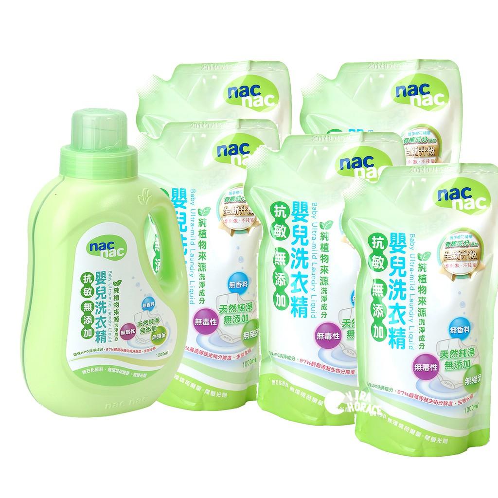 Nac Nac 抗過敏嬰兒洗衣精 (罐裝1200ml和補充包1000mlx5包) 828含運 HORACE