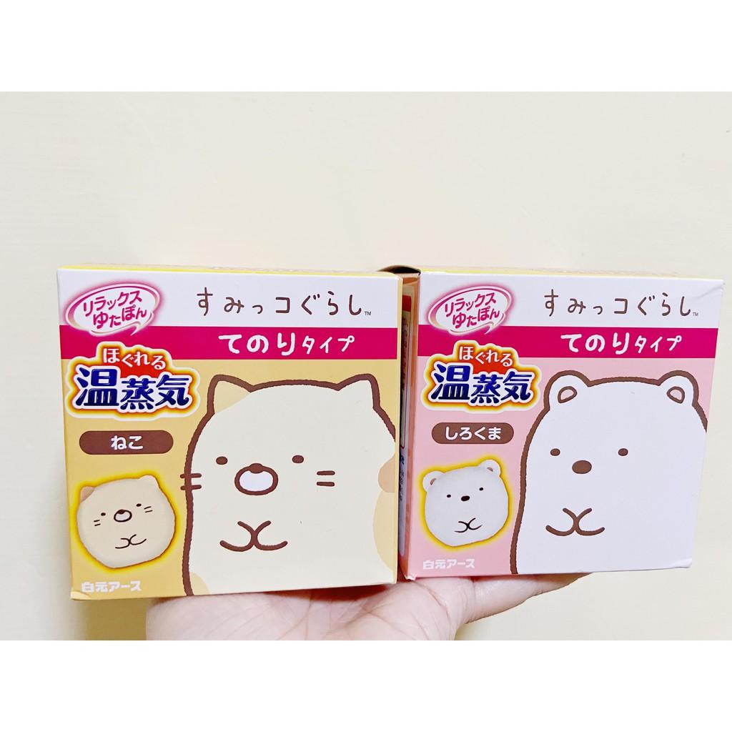 現貨當日寄出 日本保暖好物 日本白元角落生物蒸氣暖暖包 冬天必備 重複使用