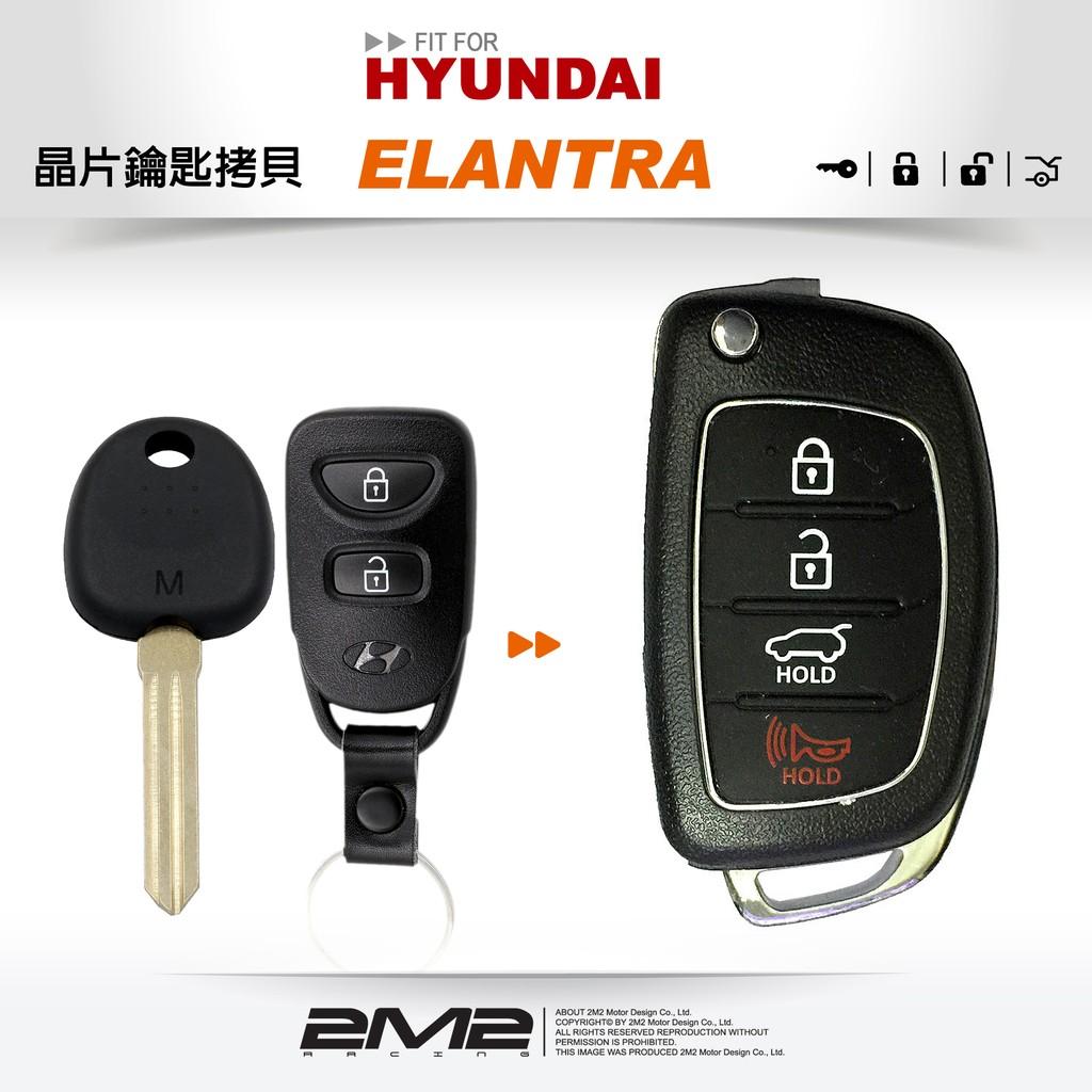 【2M2 晶片鑰匙】HYUNDAI ELANTRA   專用鑰匙改裝拷貝 整合拷貝摺疊鑰匙 摺疊鑰匙新增 摺疊鑰匙複製
