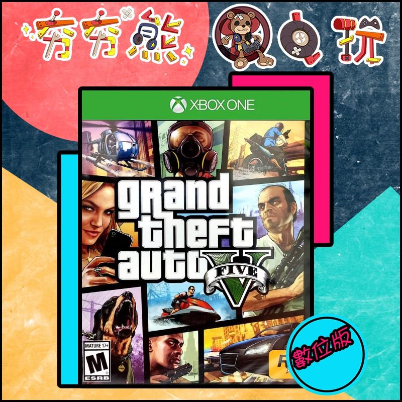 【夯夯熊電玩】 XBOX ONE 俠盜獵車手V GTA5 🀄 (數位版)