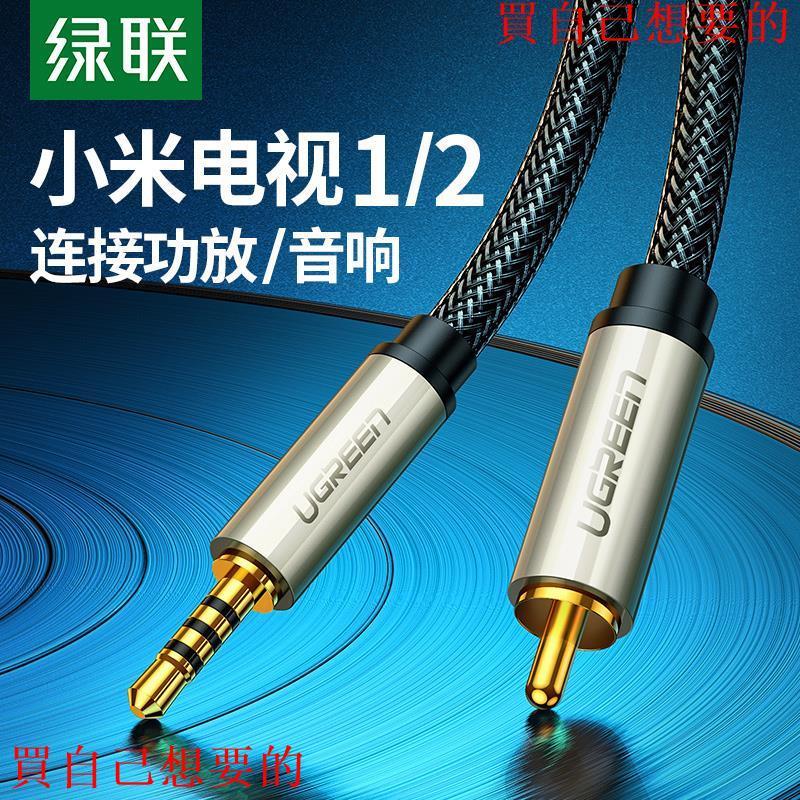 .5mm轉SPDIF數字輸出rca單蓮花頭口金屬屏蔽網連接功放音響音箱喇叭轉接線適用于小米電視1/2買自己想要的9/15