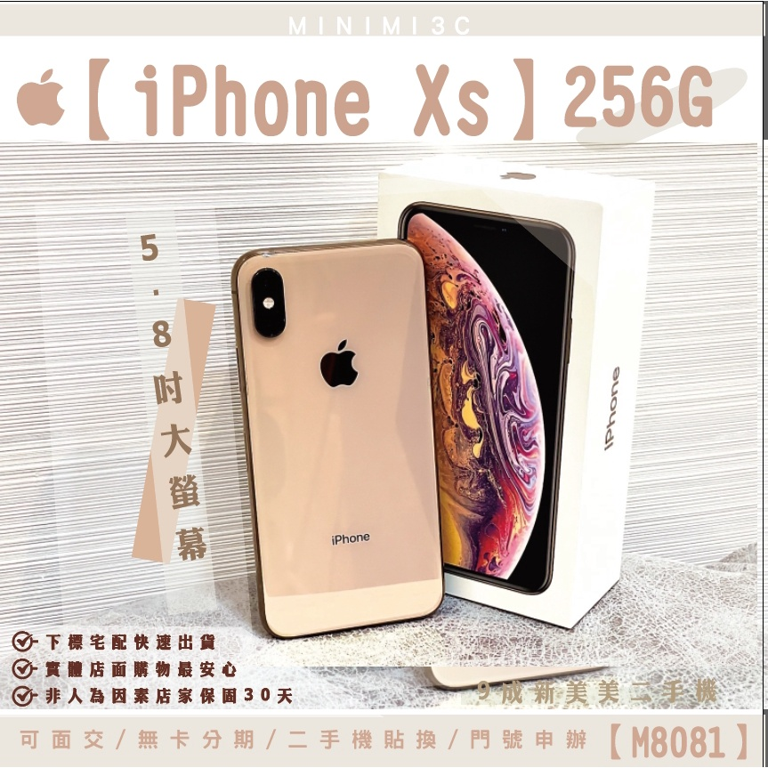 iphone【XS 256G】二手機 可五倍卷 可舊機新機貼換 非64g 非XR非i11【MINIMI3C】M8081