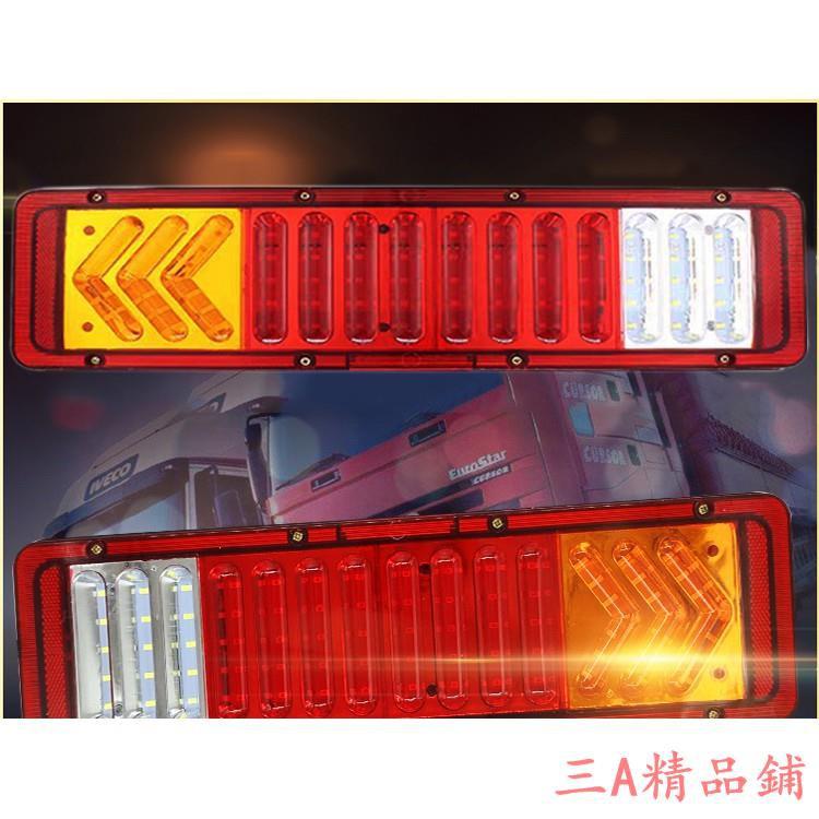 獨家優惠 5D箭頭型 高亮 LED尾燈 照地燈 牌照燈 倒車燈 方向燈 剎車燈 24V 貨車尾燈 後燈 卡車