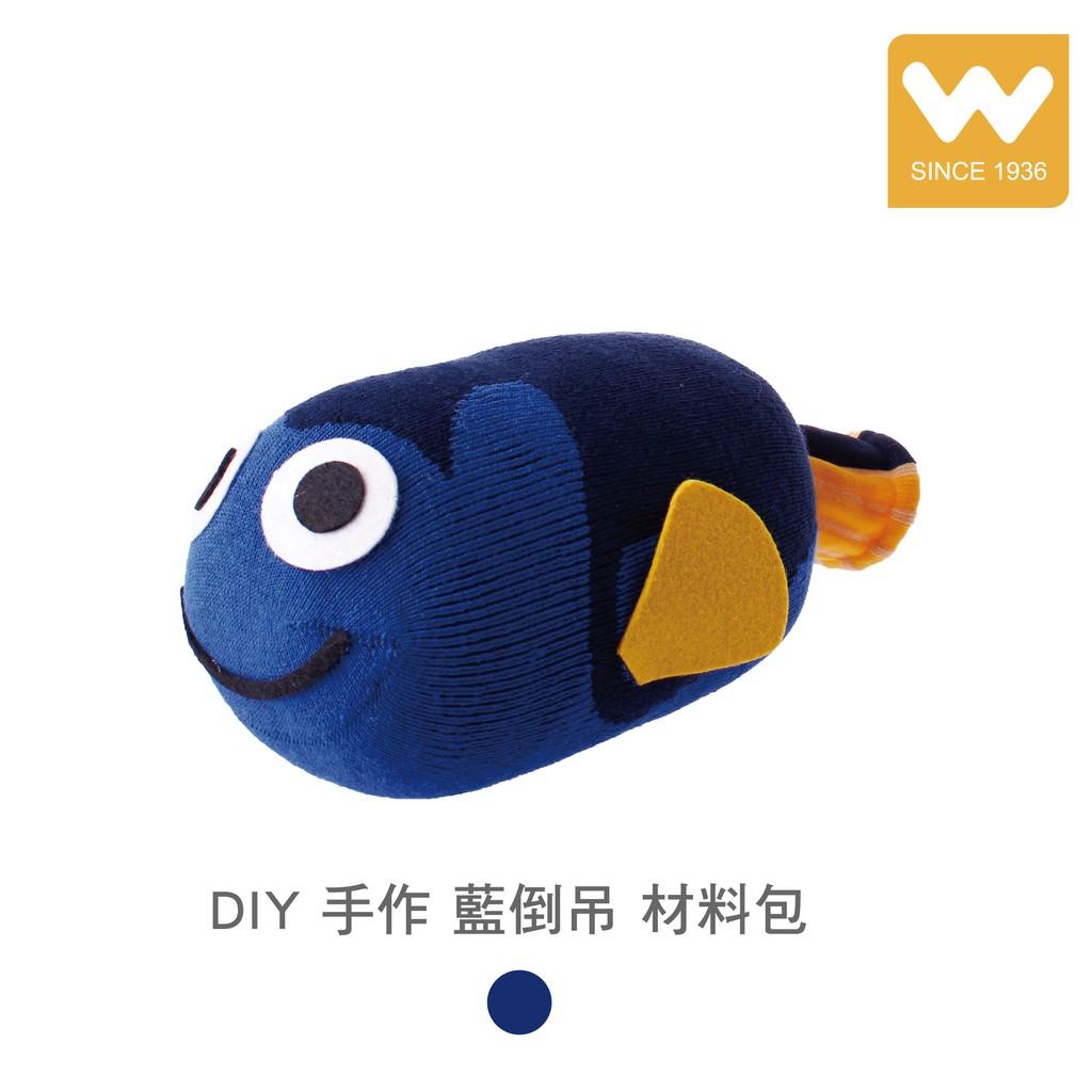 【W 襪品】DIY 手作 藍倒吊 材料包