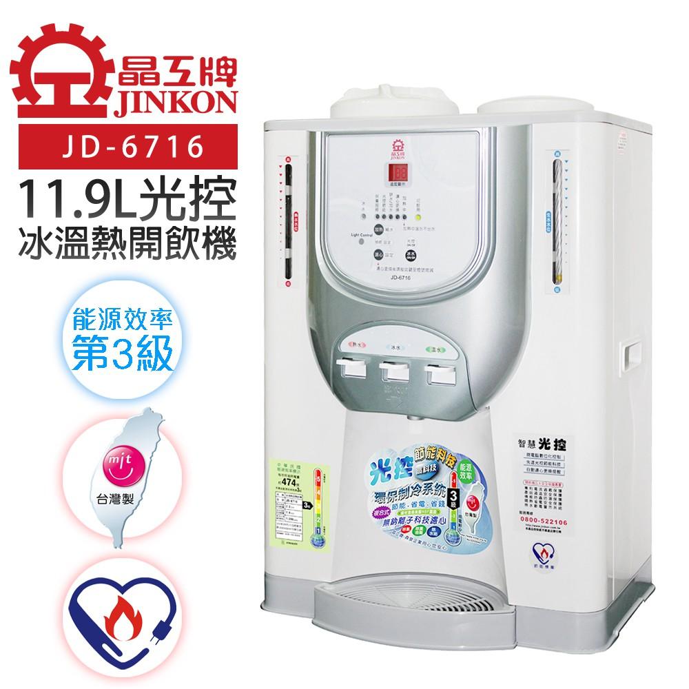 【晶工牌】11.9L光控冰溫熱開飲機 (JD-6716 節能)