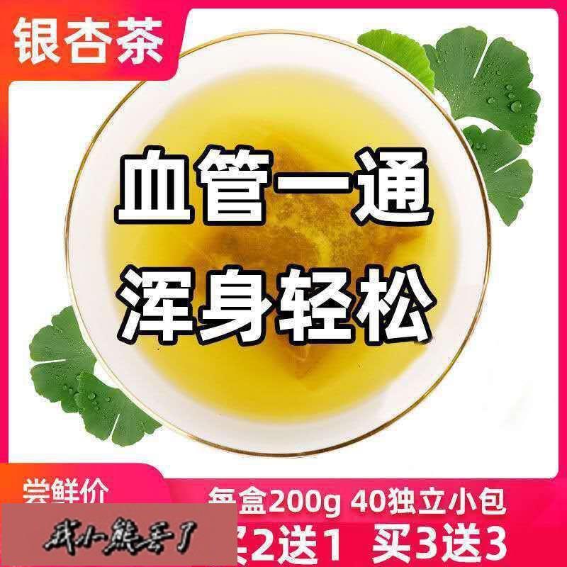 小熊 銀杏黃精茶銀杏葉桑葚三白果茶中老年降黃金茶40包/200克植物草本