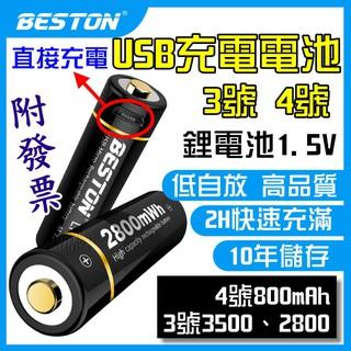【24出貨】 3號 4號 USB 充電電池 充電鋰電池 1.5V高容量 低自放電池 三號 四號 鋰充電電池 鋰電池 AA 臺中市