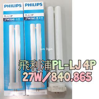 即將停產⚠️美術燈🐣飛利浦PL-LJ 4P 27W 840(白光) 865(晝光) 緊密型 桃園市