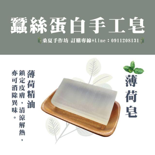 蠶絲蛋白手工皂--涼感薄荷