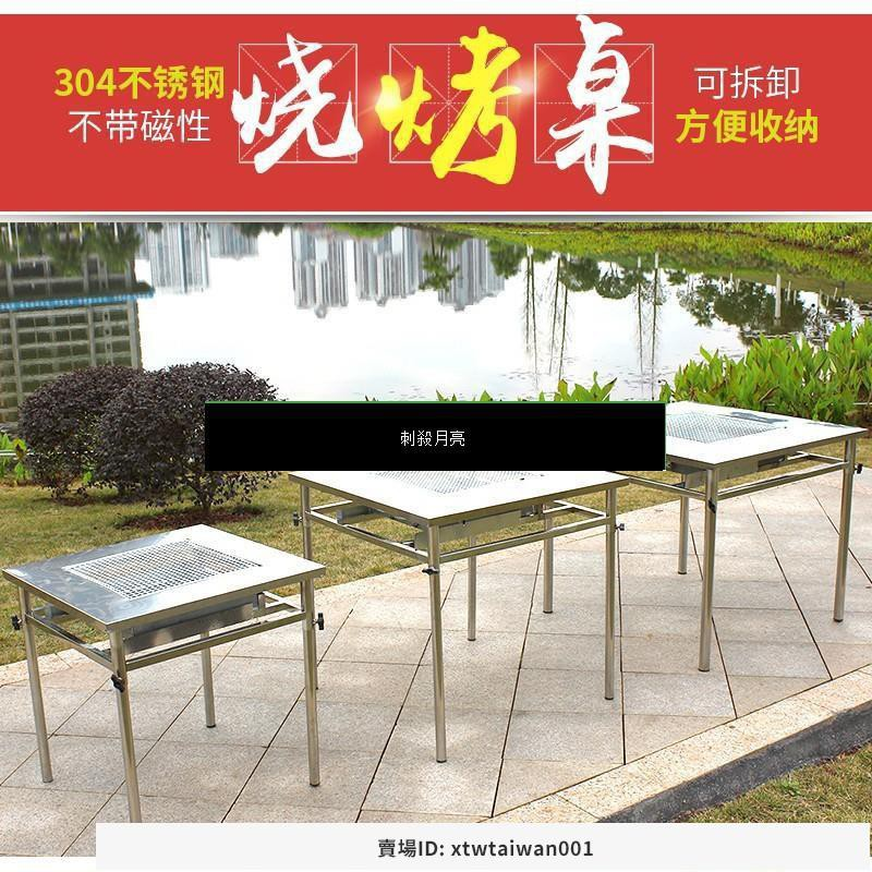【免運】304不銹鋼烤肉桌 燒烤桌 烤爐 烤肉架 烤肉爐