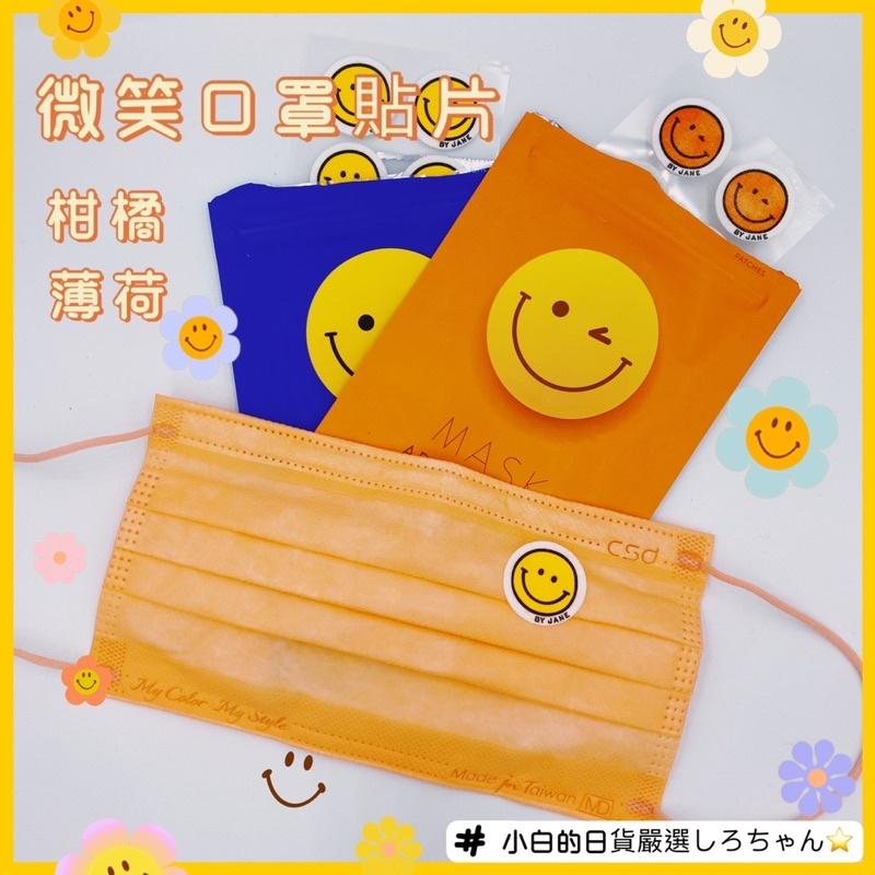 [現貨]韓國by Jane 口罩香氛貼片 防疫小物 柑橘 薄荷 精油香氛貼片 微笑清新貼片 防疫必備