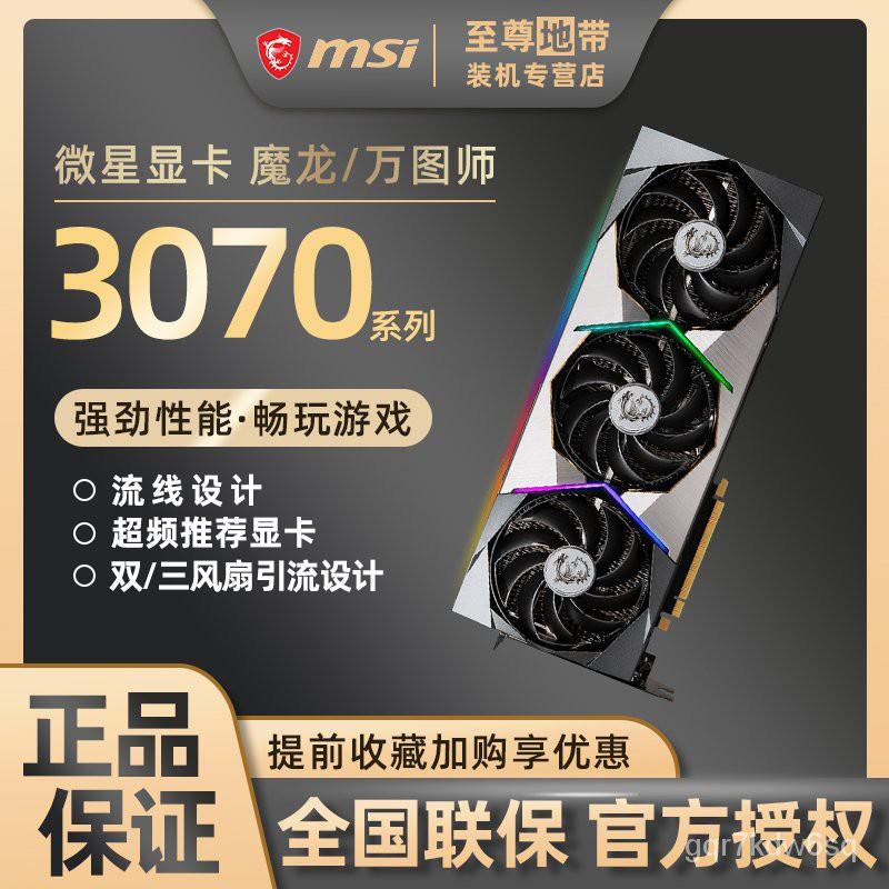 微星RTX3070TI GAMING X魔龍8G萬圖師3070 SUPRIM X超龍遊戲顯卡
