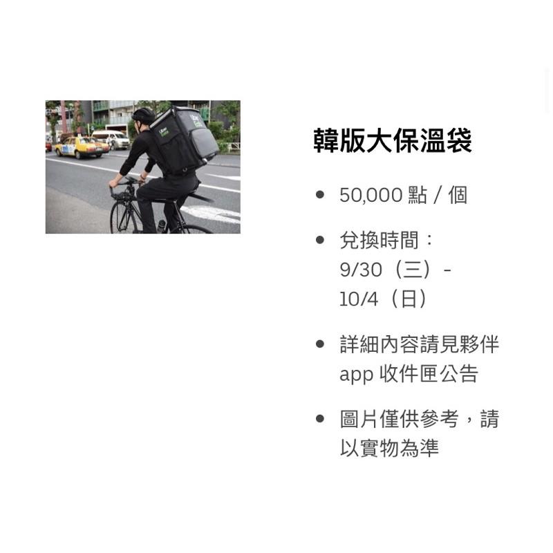 ☆╮小白ㄉ私房貨╭☆ 全新 韓版 ubereats 外送 大保溫袋(高雄市可面交)