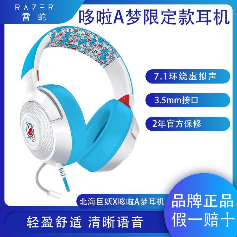 Razer雷蛇 哆啦A夢北海巨妖X頭戴式7.1虛擬環繞立體電競游戲耳機