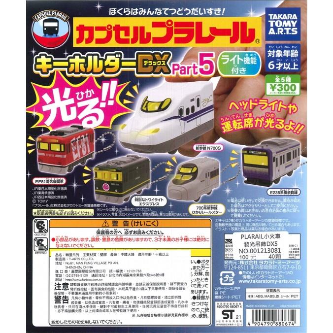 PLARAIL小火車發光吊飾DX5<共5款>★整套販售★