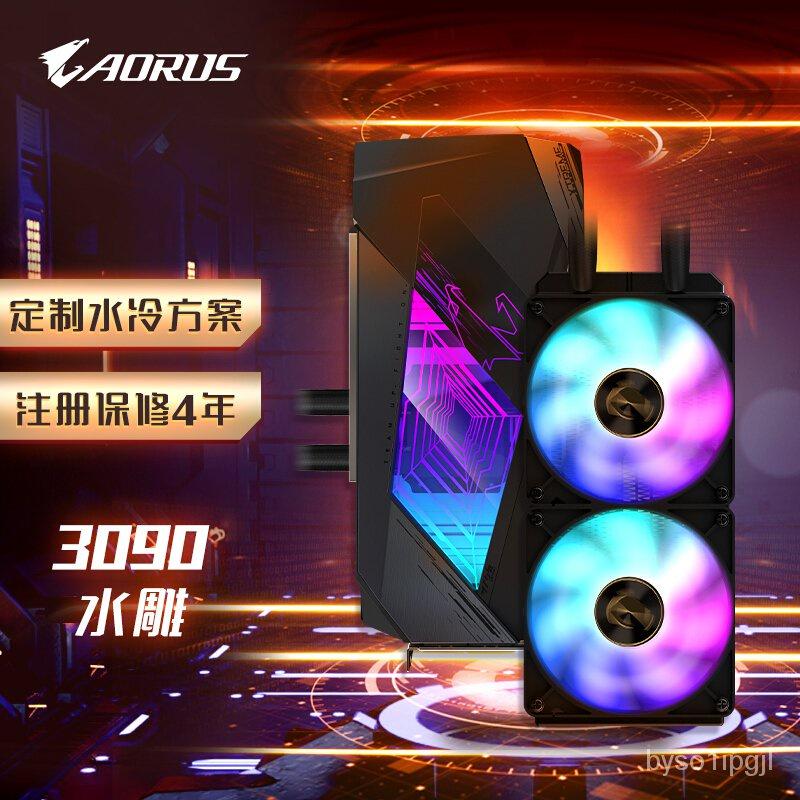 技嘉水雕 GIGABYTE AORUS GeForce RTX 3090 XTREME WATERFORCE 24G電競