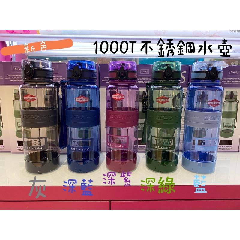 可刷卡✨買2支送環保袋✨ 太和工房 Tr-1000T水壺 新色 灰色 深藍 現貨供應 全新不鏽鋼316觸水口(附濾茶網)