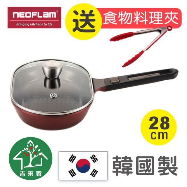 韓國製Neoflam‧My Pan輕巧可拆卸手把煎魚不沾鍋28cm-含蓋(送料理夾/專利不沾/可進烤箱)