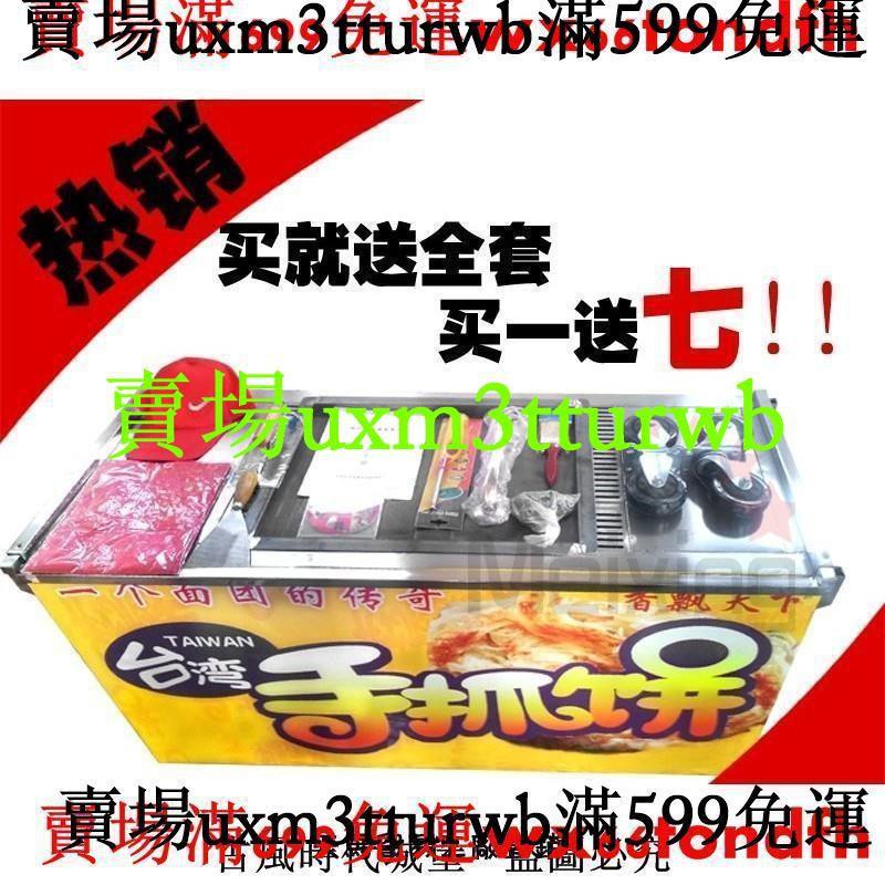 特價蔥抓餅手抓餅煎餅煎臺餐車附全套設備 鐵板燒【廠家直銷tP-1271】