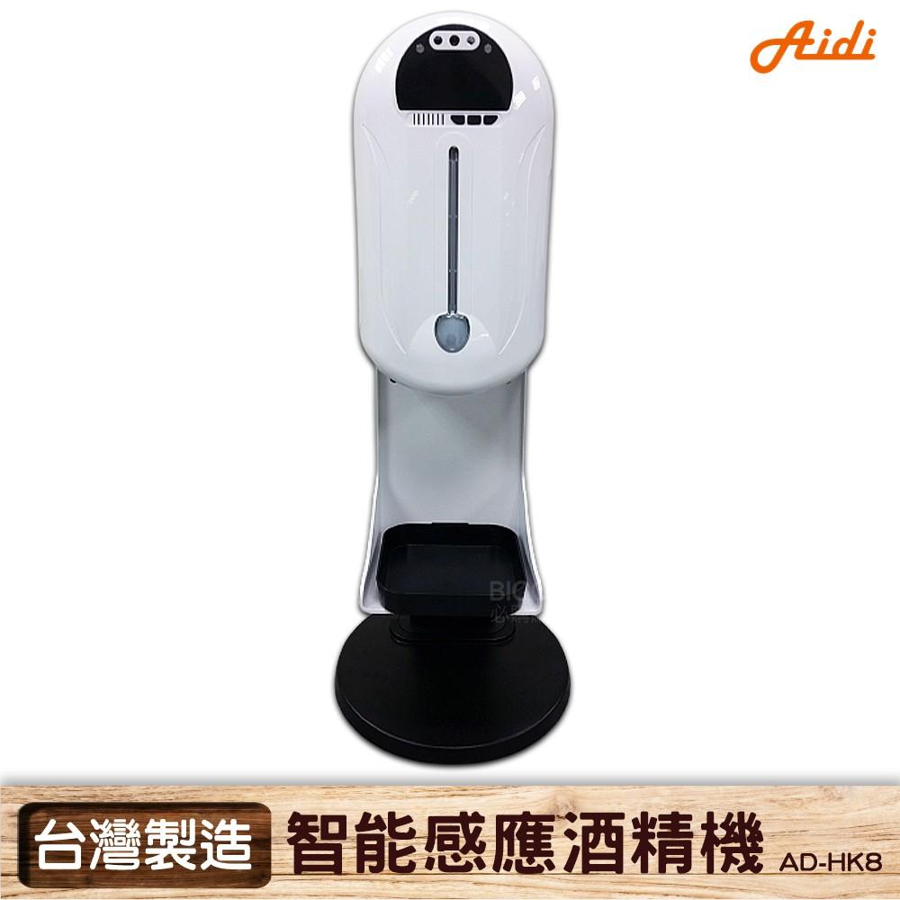 【Aidi】智能感應酒精機 AD-HK8 (防疫 酒精機 消毒器 消毒機 手指消毒器)