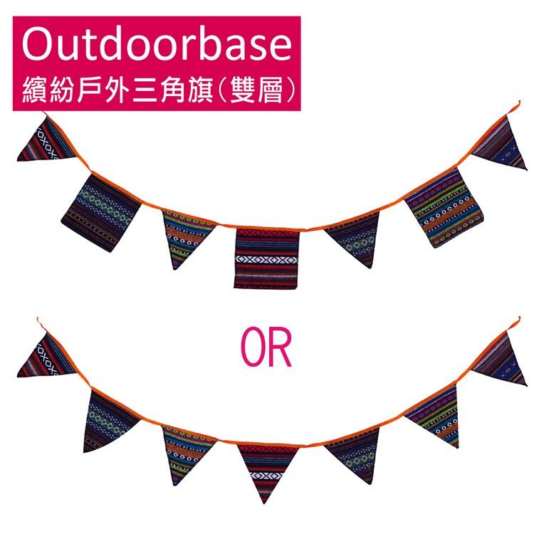 【Outdoorbase】繽紛幾何三角旗(單層)-28811