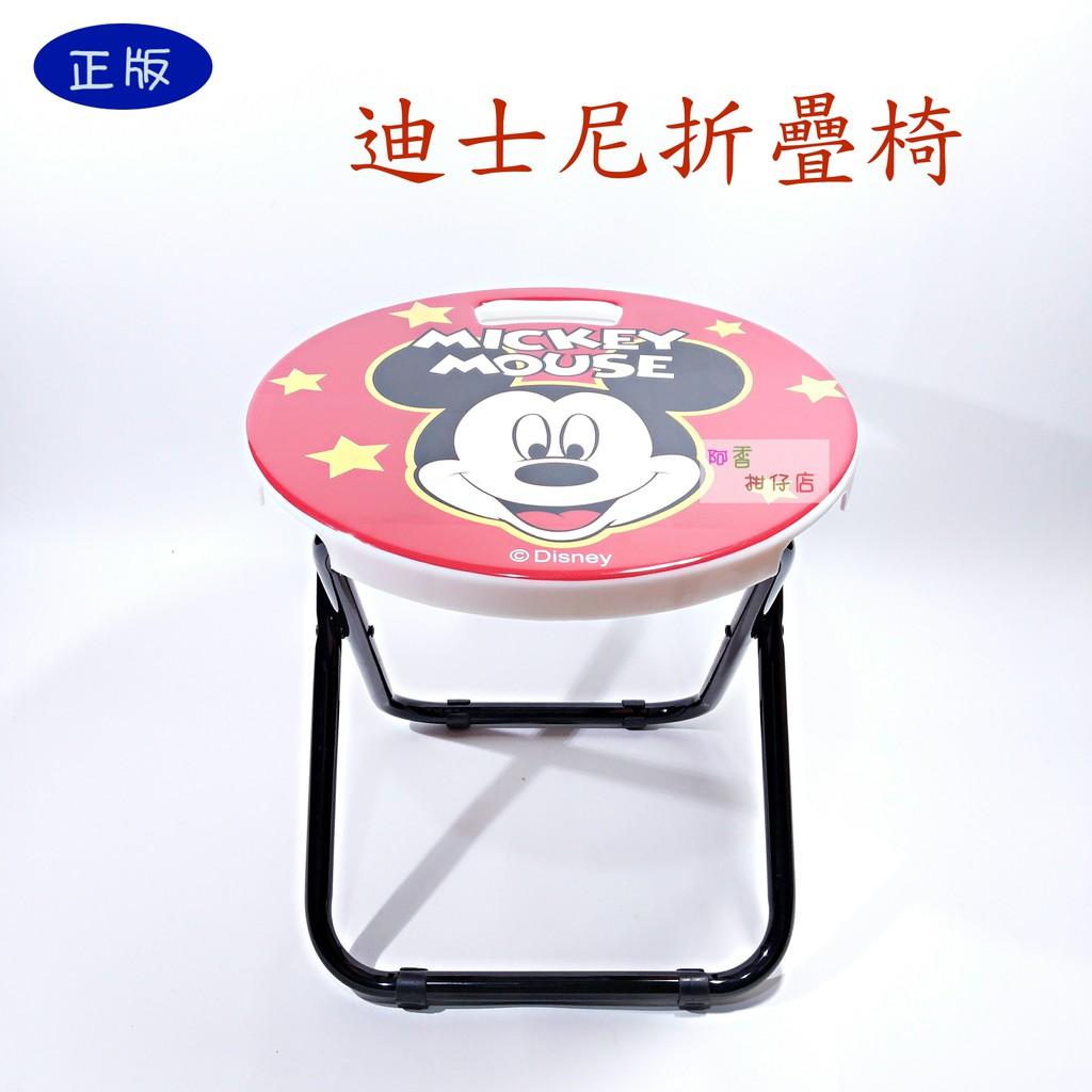 【郵寄享4件免郵】S-092~正版~迪士尼米老鼠米奇/摺疊椅/ 露營椅/管矮凳椅/椅子兒童椅