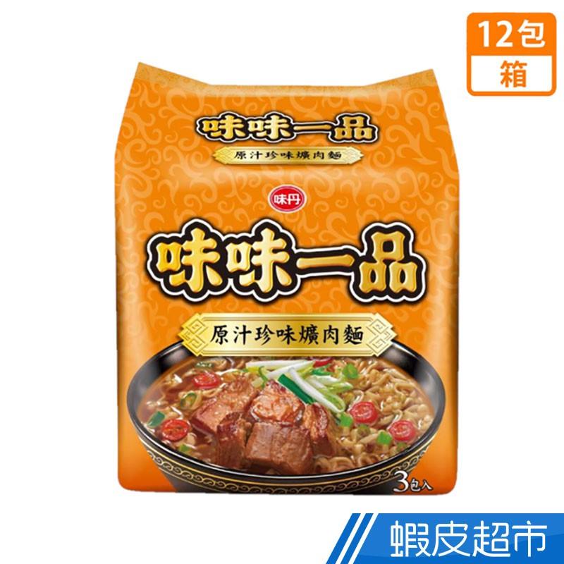 味丹 味味一品 原汁珍味爌肉麵 箱購 (12包/箱) 現貨 蝦皮直送