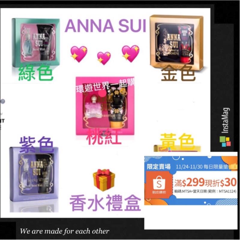 🎉試賣預購特價🎉ANNA SUI 香水禮盒🎁4ml小香水+30ml潤膚乳