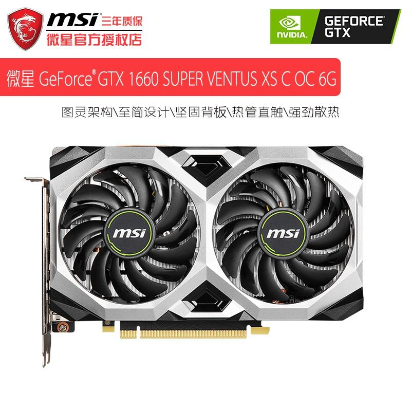 微星 GTX1660 SUPER VENTUS XS C OC 6G電競游戲顯卡1660S萬圖師