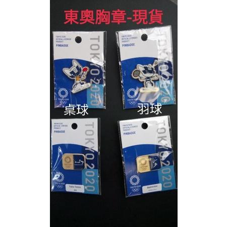 日本東京奧運 2020年東京奧運 吊飾 鑰匙圈 胸針 衣服 杯子