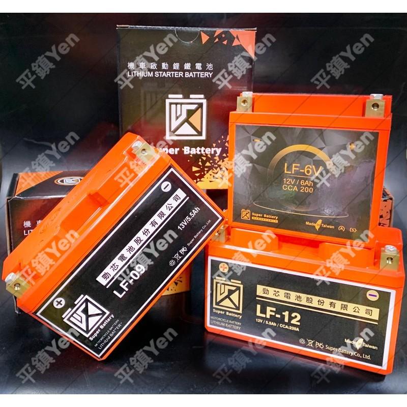 平鎮Yen 勁芯  YT7B-BS 鋰鐵電瓶  電瓶 四代勁戰 五代勁戰 SMAX FORCE DRG