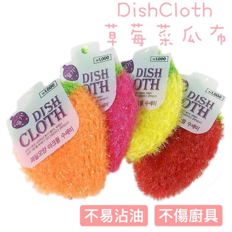 【台灣現貨】韓國熱銷DishCloth 草莓菜瓜布【單包】洗碗刷 碗盤刷 菜瓜布 刷子 海綿刷 洗碗巾