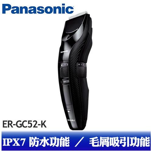 【Panasonic 國際牌】 髮型造型理髮器 ER-GC52-K【預購】