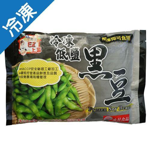 永昇冷凍低鹽黑豆400G /包【愛買冷凍】