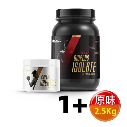 【現貨】好而優Bioplus 乳糖不耐健身套裝(原味)-分離乳清蛋白(2.5Kg健身罐)+肌酸