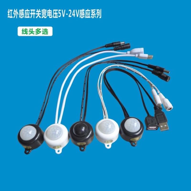 新款 USB 5V 12V 24V 紅外線人體感應開關 紅外線感應器