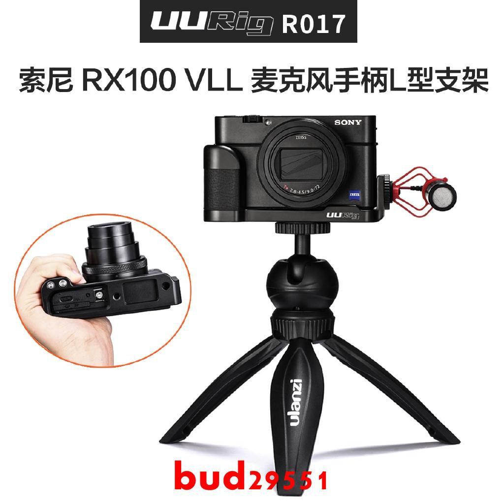 現貨UURig R017索尼黑卡7熱靴拓展手柄 RX100M7數碼相機外接麥克風話筒vlog手握支架配件