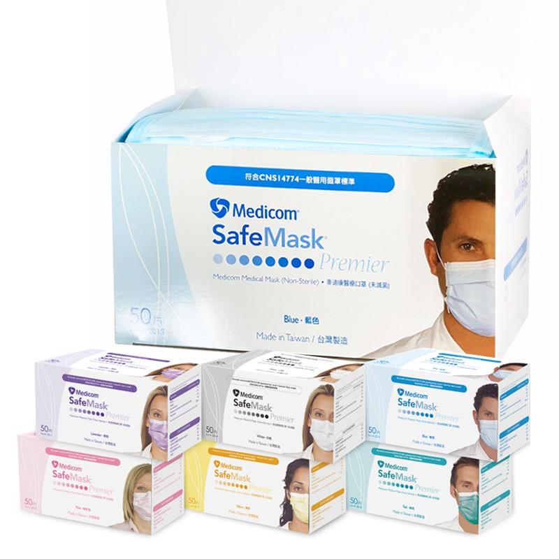 Medicom 成人醫療口罩 50入 雙鋼印 台灣製 麥迪康口罩 醫用 口罩 藍色 2370 醫療口罩