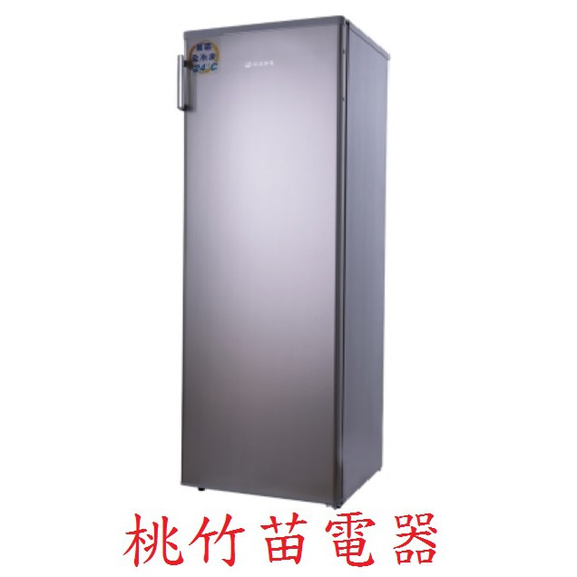 HPBD-168WY 華菱直立式無霜冷凍櫃 桃竹苗電器 歡迎電詢0932101880