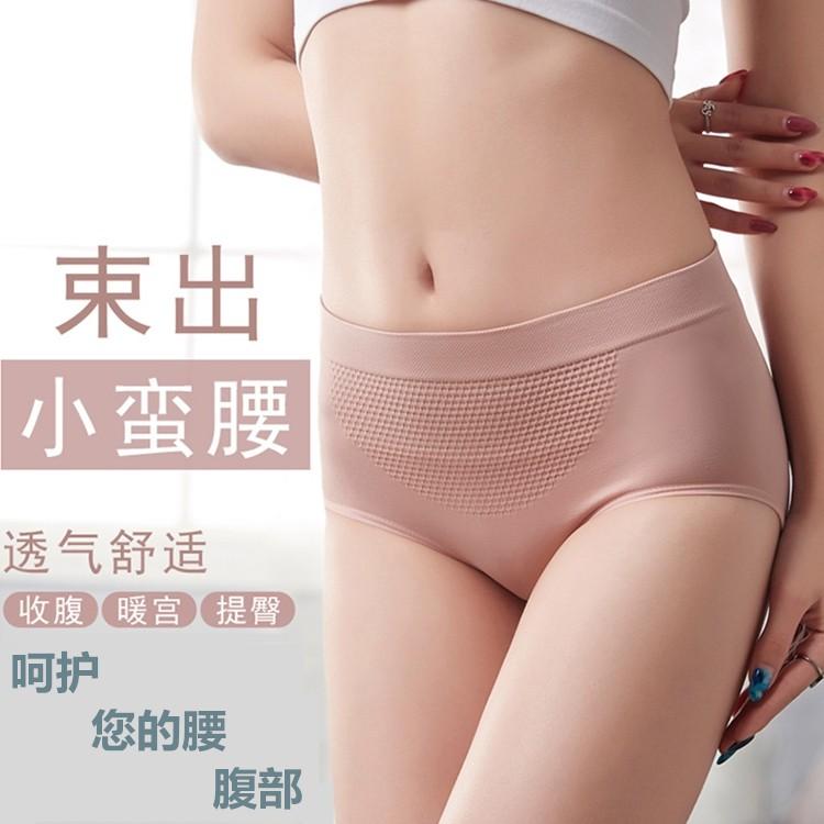 【熱銷熱賣】♦2/6條裝女士內褲女蜂巢中腰暖宮提臀束腰瘦肚子產后收腹褲頭 舒適透氣