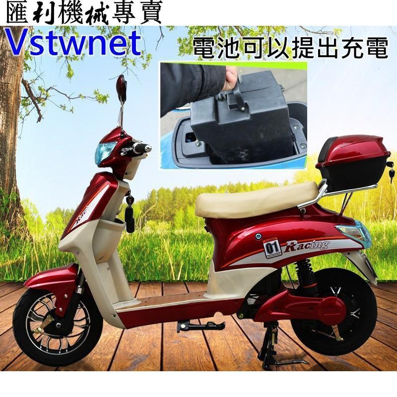 匯利[廠商直銷]鋰電池鉛酸電池可拆卸充電 續航60公里 電動機車 電動自行車 電動車 電動摩托車 電動腳踏車 淑女車 代