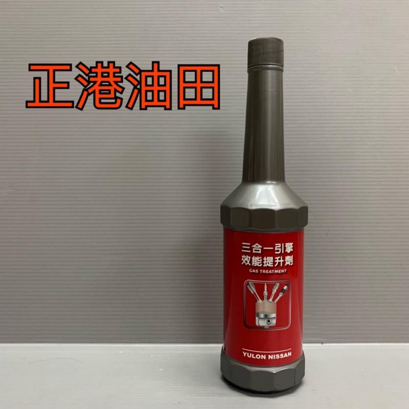 正港油田 三合一汽油保護劑 NISSAN 原廠 3合1 汽油精