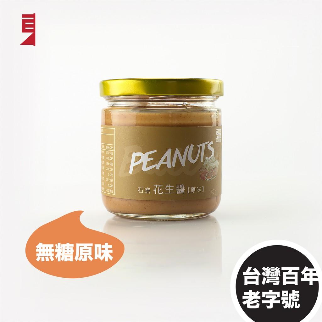 東和製油 石磨花生醬 (180g/罐) 原味無糖 / 極度綿密口感 / 來自106年度台灣十大創新老店東和製油