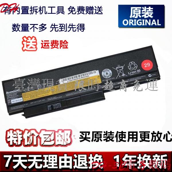 【現貨 免運】原裝聯想IBM ThinkPad X220I x220 x220s 42T4865 筆記本電池29+