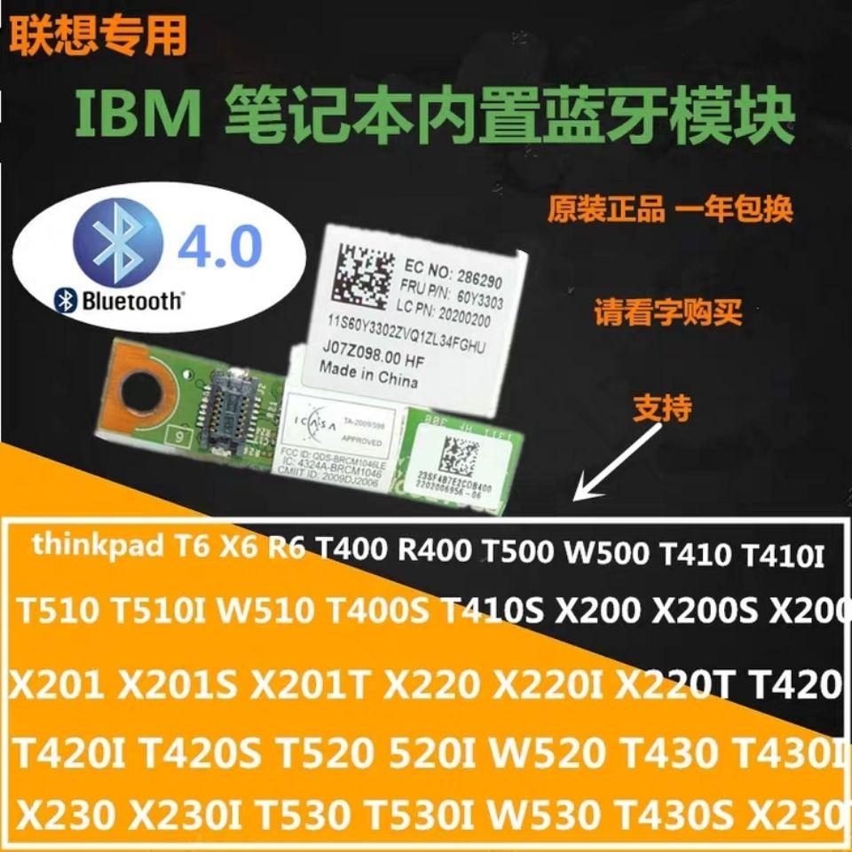 聯想Thinkpad X200 X201 X201i X220 X220i X230藍牙模塊4.0升級