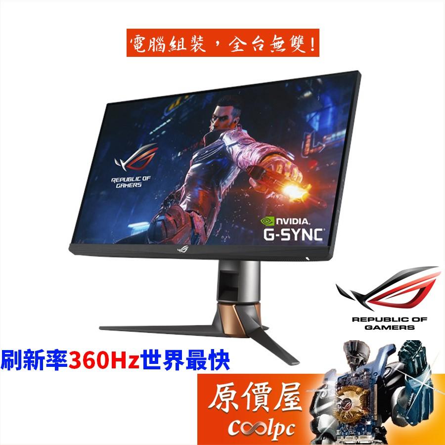 ASUS華碩 ROG PG259QN 24.5吋/1ms/IPS/360Hz/G-sync/螢幕/原價屋