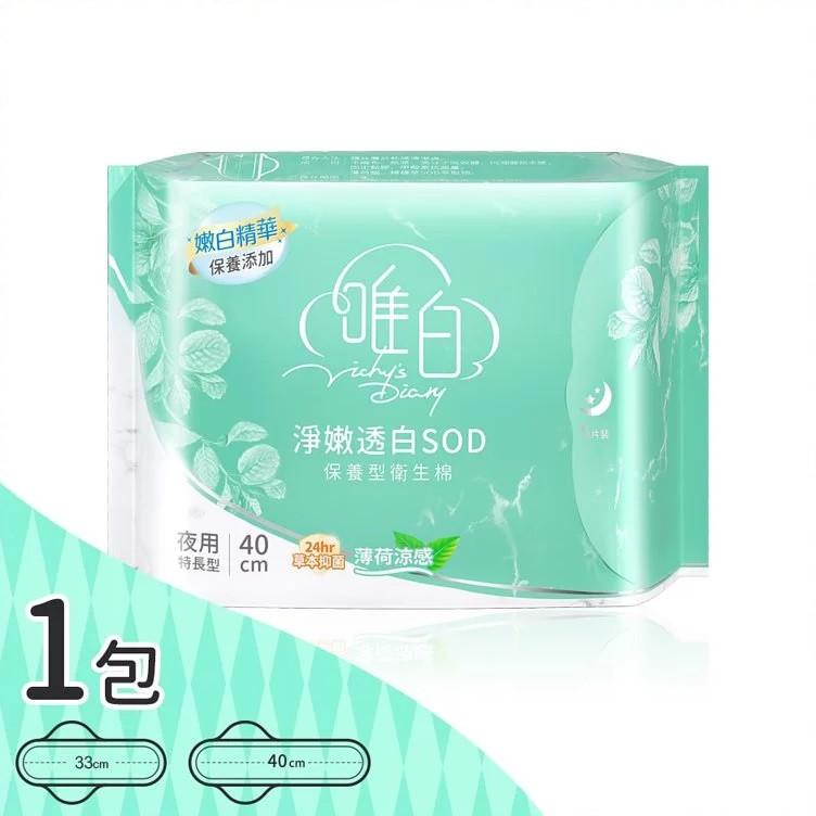 【唯白VD】淨嫩透白SOD草本抑菌涼感衛生棉(夜用33CM/40CM)