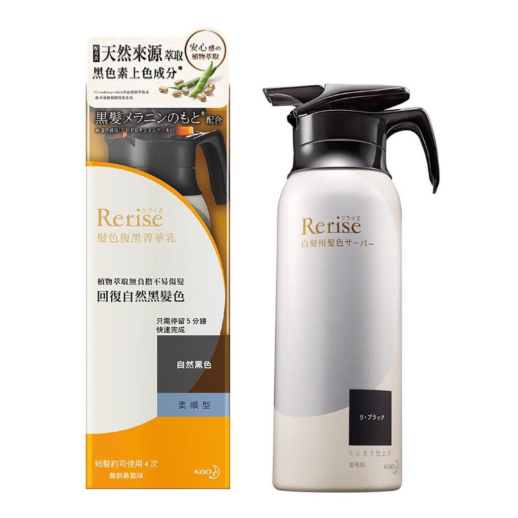 Rerise髮色復黑菁華乳柔順型自然黑155g 【康是美】